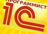 Услуги Программиста 1С (8. 3/7. 7) Иваново