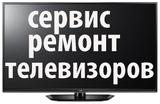 Ремонт любых телевизоров на дому в Иваново
